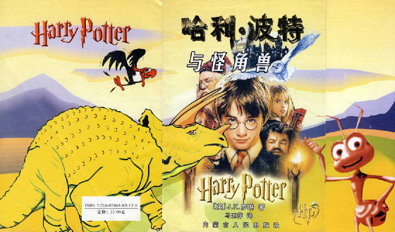Harry-Potter-China.jpg