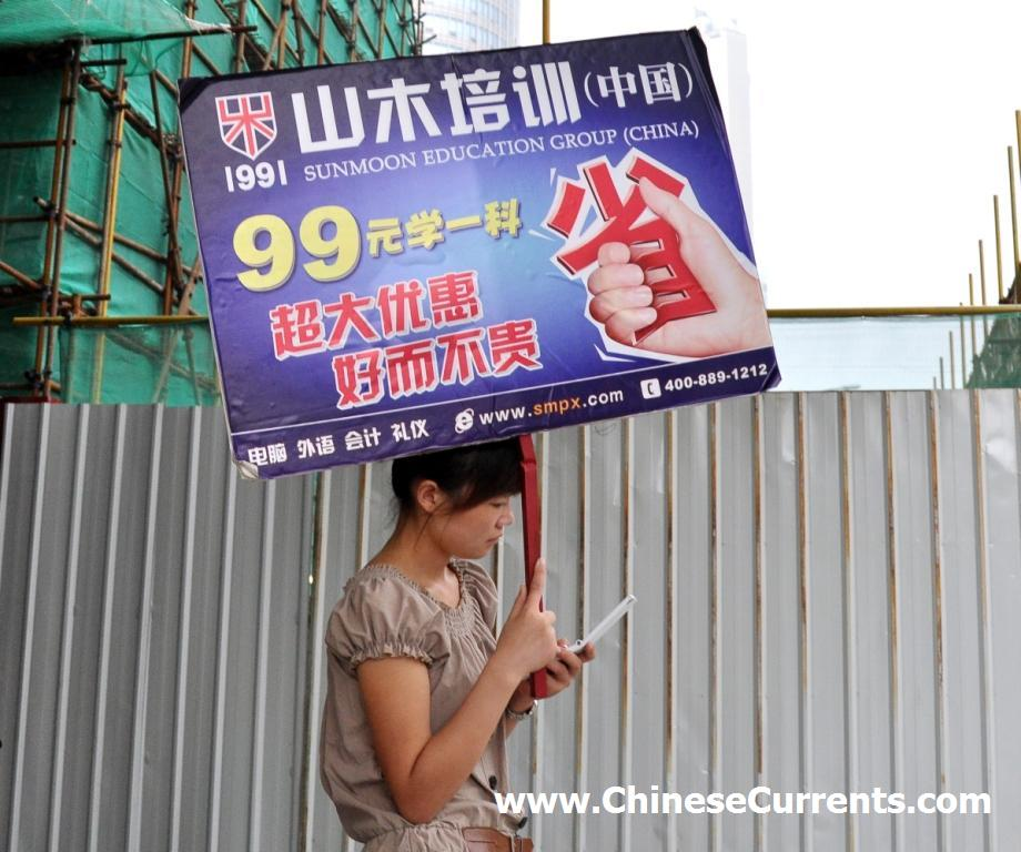 www.ChineseCurrents.com_0100.jpg